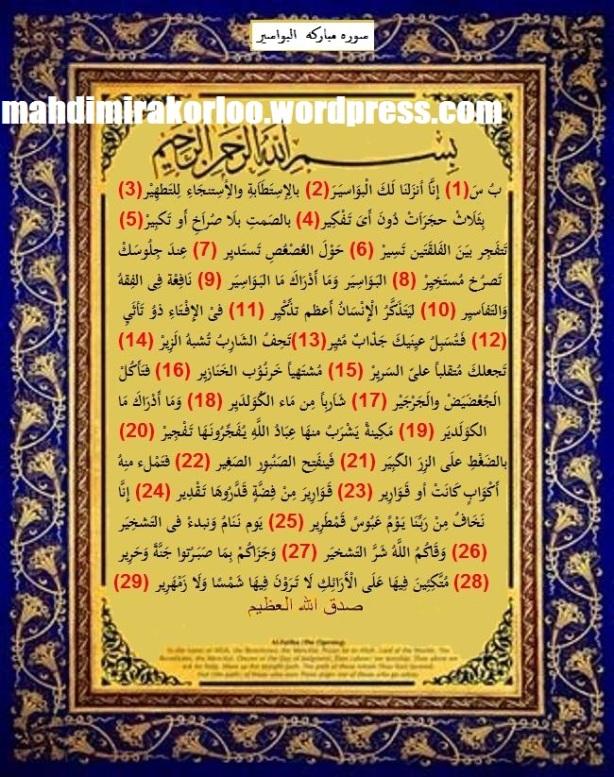 قرآن یمن