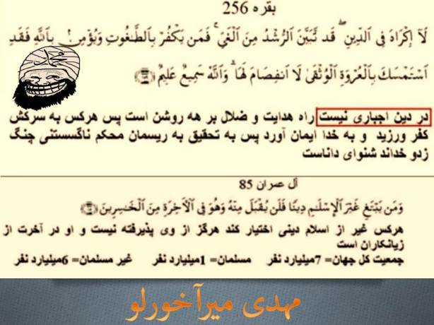 تناقض محمد