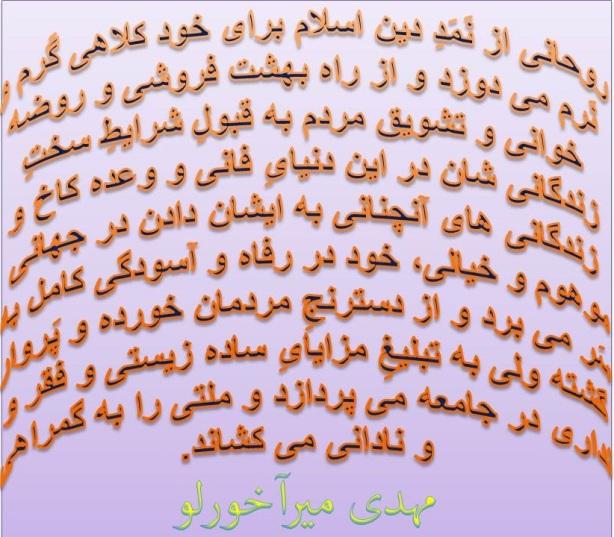 روحانی از نَمَدِ دین اسلام برای خود کلاهی