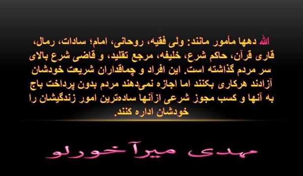 الله دهها مأمور مانند