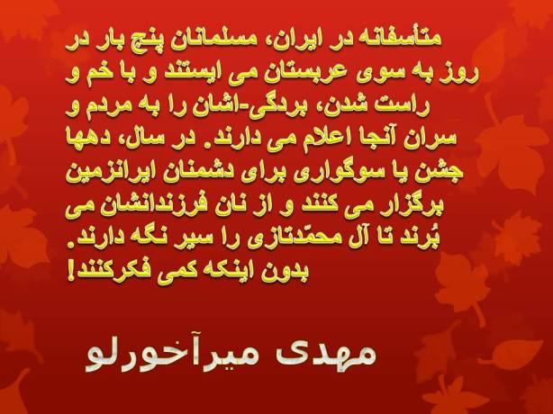 متأسفانه در ایران، مسلمانان پنج بار در