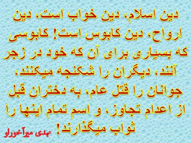 دین اسلام، دین خواب است، دین