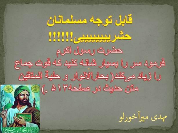 قابل توجه مسلمانان حشرییییییییی!!!!!!