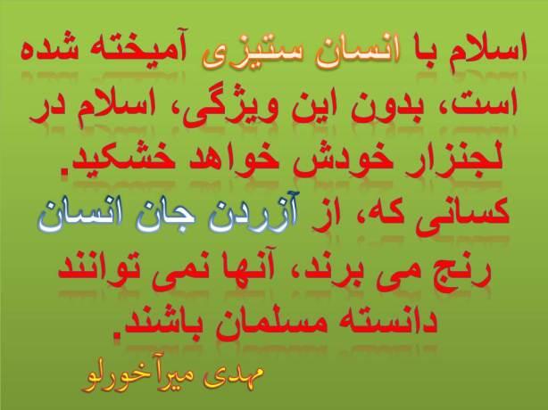اسلام با انسان ستیزی آمیخته شده است،