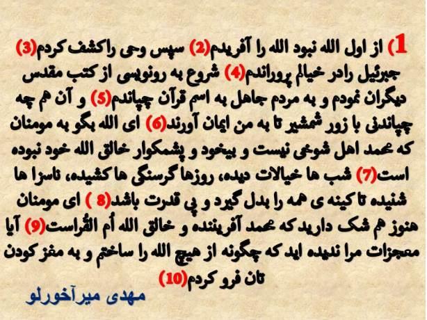 1) از اول الله نبود الله را