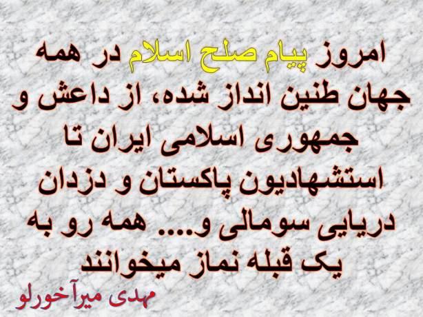 امروز پیام صلح اسلام در همه جهان طنین