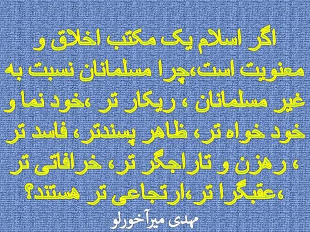 اگر اسلام یک مکتب اخلاق و معنویت است،چرا