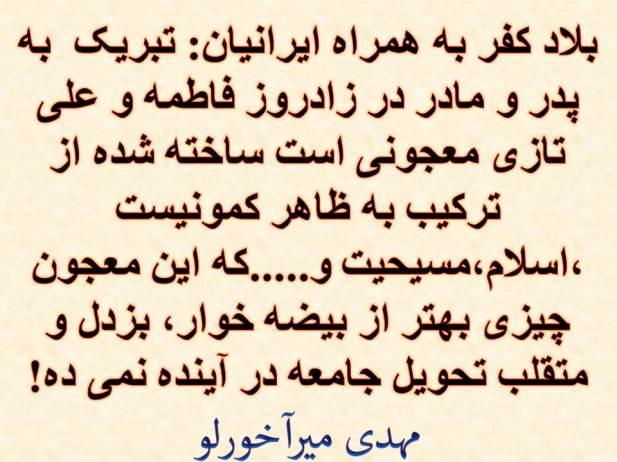 بلاد کفر به همراه ایرانیان